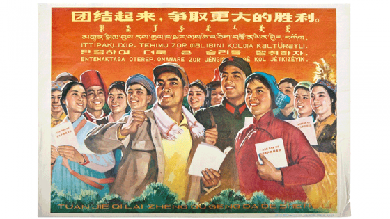 Chinese poster cultural revolution